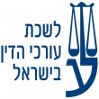Israel_Bar_Association_logo1